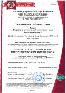 Сертификат ИСО 9001 (2018 год)_Страница_1